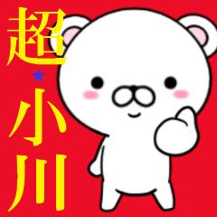 超★小川なクマ