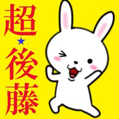 超★後藤なウサギ