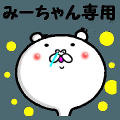 進撃のみーちゃん