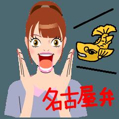 美女トーク 名古屋弁バージョン