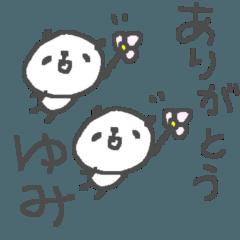 <ゆみちゃん> に贈るパンダスタンプ