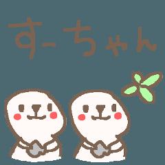 すーちゃんズ基本セット ラッコ