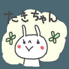 たきちゃんに贈るうさぎスタンプ Taki san