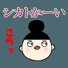 おんまゆだんごちゃん~関西弁~
