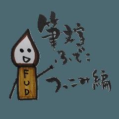 ふでこの筆文字スタンプVol2【つっこみ編】