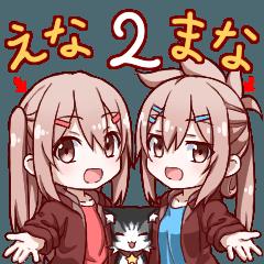 vol.2えなまなスタンプ