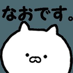 ◆◇ なお ◇◆ 専用の名前スタンプ