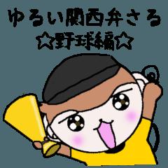 ゆるい関西弁さる☆野球編