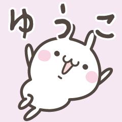☆★ゆうこ★☆お名前ベーシックパック