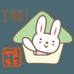 山本 山元さんうさぎ rabbit for Yamamoto