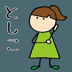 【 としこ 】 専用お名前スタンプ