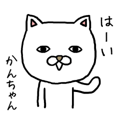 かんちゃん専用スタンプ(ねこ)