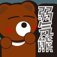 乙女(メンヘラ)日常会話 本音熊シリーズ