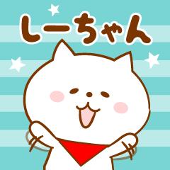★しーちゃん★の為のスタンプ