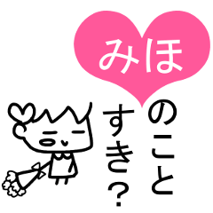 《みほ》ちゃんが使えるスタンプ☆