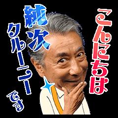高田純次の飛び出す!じゅん散歩スタンプ