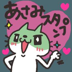 あさみ専用☆かわいいネコの名前スタンプ