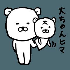 大ちゃん専用スタンプ(クマ)