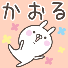 ☆★かおる★☆お名前ベーシックパック