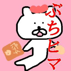 広島弁うさぎ!