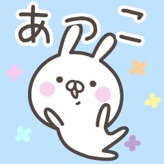 ☆★あつこ★☆お名前ベーシックパック