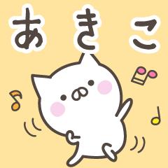 ☆★あきこ★☆お名前ベーシックパック