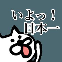 岡山弁のどーぶつ3
