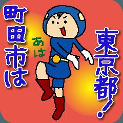 小田急線の友
