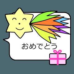 たんじょうびスタンプ (星)