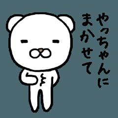 やっちゃん専用スタンプ(クマ)