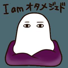 I am オタメジェド.