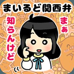 [LINEスタンプ] (西)まいるど関西弁☆黒髪女子第1弾