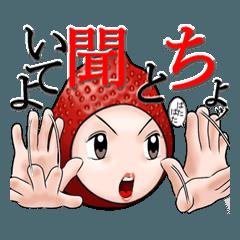 [LINEスタンプ] ちょっと気になる 苺ちゃん (1)