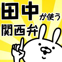 田中が使う関西弁うさぎ