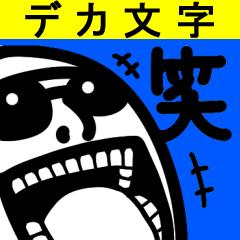 デカ文字!白黒!水泳!