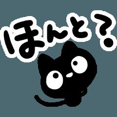クロネコすたんぷ