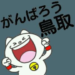 鳥取猫 『がんばろう鳥取❤』