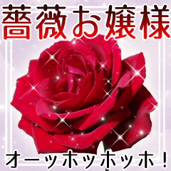 薔薇お嬢様