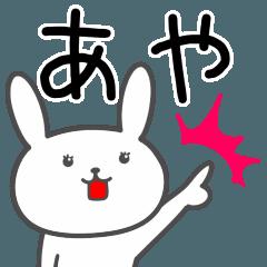 「あや」が使うウサギ