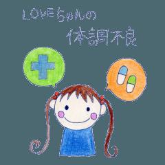 LOVEちゃん - 体調不良編
