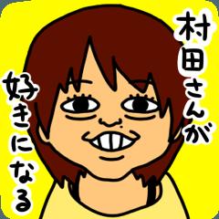 みんな村田が好きになる。