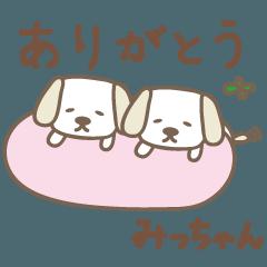 ミッチャンいぬ dog for Micchan