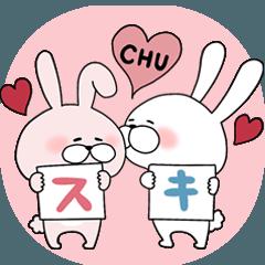 CHUして幸せ☆ラブラブカップルうさぎ -4-