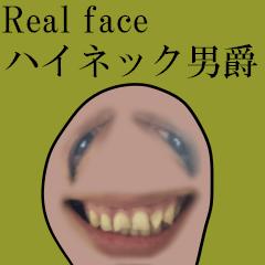 Real face ハイネック男爵