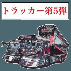 トラッカー第5弾【粋なロンサムロード】