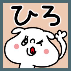 【ひろくん、ひろちゃん】専用名前スタンプ