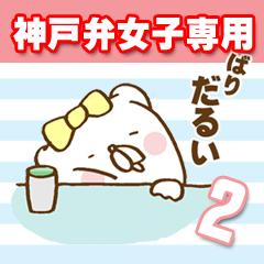 関西弁【神戸弁女子専用】スタンプ2!