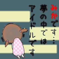 みかちゃんアピールしようぜ☆2