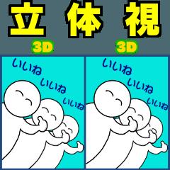 [LINEスタンプ] 本当に画面から飛び出す!立体視で3D!2 (1)