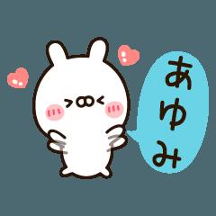 『あゆみちゃん』の名前スタンプ